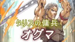【FEヒーローズ】タリスの傭兵 オグマ特集