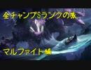 【LoL】全チャンプSランクの旅【マルファイト】Patch 8.7 (45/140)