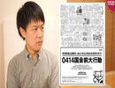 反政府デモの意見広告が掲載された朝日www【サンデイブレイク52】