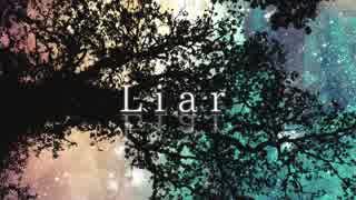 【初音ミク】 Liar 【オリジナル曲】