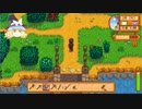 静かなるStardewValley物語03