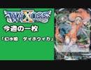 【WIXOSS】今週の一枚「幻水姫 ダイホウイカ」♯49