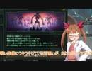 【stellaris】デレすて~ナナ閣下の第七宇宙帝国~3
