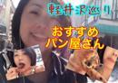 早川亜希動画#502≪軽井沢、パン巡りしてきた!≫※会員限定※