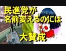 N氏の街宣:民進党は「共に民進党」に改名を!三田友梨佳を矢面に立たせる卑劣なフ...
