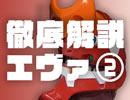 """#225表 岡田斗司夫ゼミ『映像作家""""庵野秀明""""の本質に迫る!特撮視点のアニメ「エヴ..."""