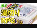 【実況】カップ焼そばの湯切りで敵を倒すRPG#2