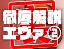 #225裏 岡田斗司夫ゼミ(4.54)