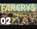 【XB1X】FARCRY 5 GE を楽しみながら実況プレイ 02