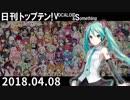 日刊トップテン!VOCALOID&something【日刊ぼかさん2018.04.08】