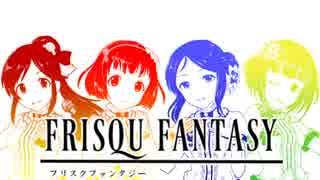 フリスクファンタジー 第18話 幻想の終