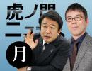 【DHC】4/9(月) 青山繁晴×上念司×居島一平【虎ノ門ニュース】