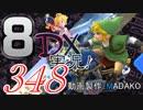 初日から始める!日刊マリオカート8DX実況プレイ348日目