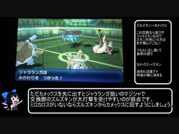 【ポケモンUSM】ダブル猫騙し搭載型身代わりジャラランガ