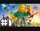 【LEGO®ワールド】Re:レゴから始まる宇宙生活-#1-【コンビ実況】