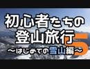 初心者たちの登山旅行~はじめての雪山編~ その5