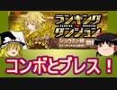 【パズドラ】 1から始めるパズドラ攻略 シュウミン杯!