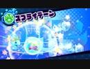 【実況】4人のコピー能力を合体!?星のカービィ スターアライズ part7