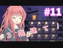 【メゾン・ド・魔王】琴葉姉妹は早く帰ってゲームがしたい。#11