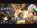 【PlanetSide2】C4ジャンキーのPlanetside2 Pt.7【ゆっくり実況】