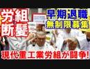 【韓国現代重工業で組合幹部が断髪式】早期退職者の無制限募...