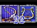 【初見実況】ヘラクレスの栄光4~神々からの贈り物~ Part22【SFC】