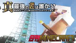【日刊Minecraft】真・最強の匠は誰か!?絶望的センス4人衆がMinecraftをカオス実況第三十七話!