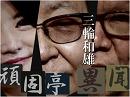 【頑固亭異聞】「世界平和」から遠ざかるSNSの課題[桜H30/4/10]