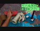 女子にモテるためのテーブルマナー実践演習 #02(終)【Tea Par...