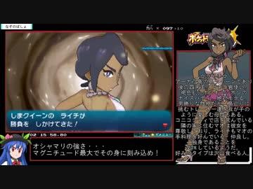 ポケットモンスター サン RTA 5時間34分 part5/11