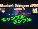 Rocket League#19【ゆっくり実況プレイ】Gamble Rumble【Rumble7 】
