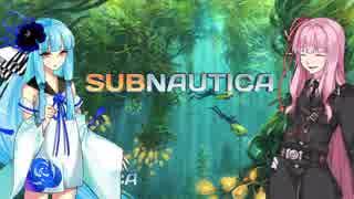 【Subnautica】水の惑星で生き延びる葵ち