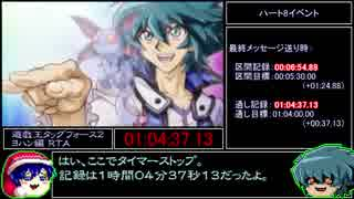 【PSP】遊戯王デュエルモンスターズGX TAG FORCE2 ヨハン編RTA 1時間04分37秒 後編