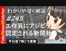 【FNW】反政府工作員にアジビラとして使われる朝日毎日東京の新聞