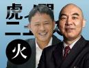 【DHC】4/10(火) 百田尚樹×依田啓示×居島一平【虎ノ門ニュース】