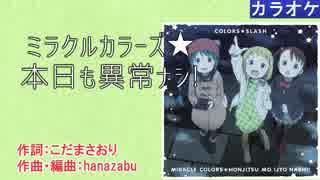 【ニコカラ】ミラクルカラーズ☆本日も異常