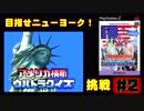 【ちょこプレ】一緒にニューヨークを目指そうぜ!「アメリカ...