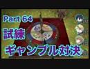 【ペルソナ3 】第64階 【初見 】PSP版