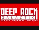 【ゆっくり】穴掘り野郎Dチーム シーズン2【Deep Rock Galactic】