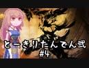 【討鬼伝2】とーきりたんでん弐#4
