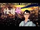 【替え歌】陰謀桜【千本桜】