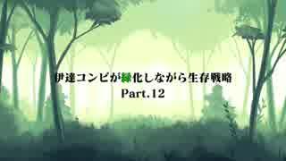 伊達コンビが緑化しながら生存戦略 Part.12