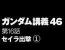 ガンダム講義 第46回・第16話『セイラ出撃 』解説①