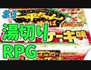 【実況】カップ焼そばの湯切りで敵を倒すRPG#3(終)