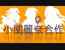 小関麗奈合作(総選挙は小関麗奈に一票を。もっと入れてもいいよ)