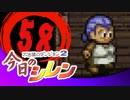 卍【実況】今日のシレン【TMTA】058