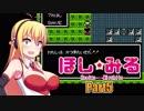 【レトロゲーム】を実況プレイ#15 マキとあかりのほし☆みる p...