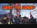 【MHW】世紀末的カオス4人衆が実況!収束の地ネルギガンテ編【モンハンワールド】