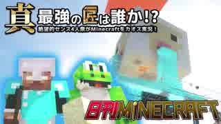 【日刊Minecraft】真・最強の匠は誰か!?絶望的センス4人衆がMinecraftをカオス実況第三十八話!