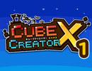 キューブクリエイターXをいい大人達が本気で遊んでみた。part1【実況】